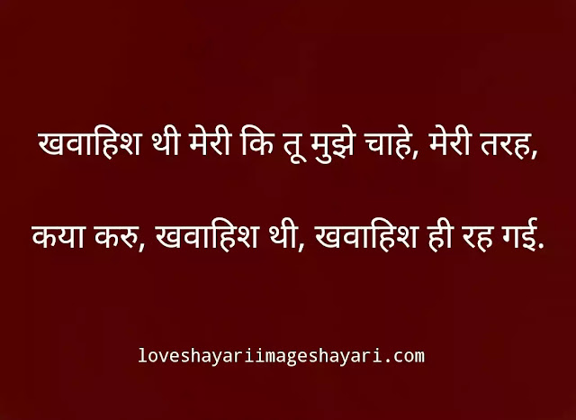 Bewafa shayari image in hindi hd