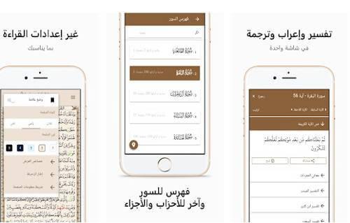تطبيق قرآن كريم