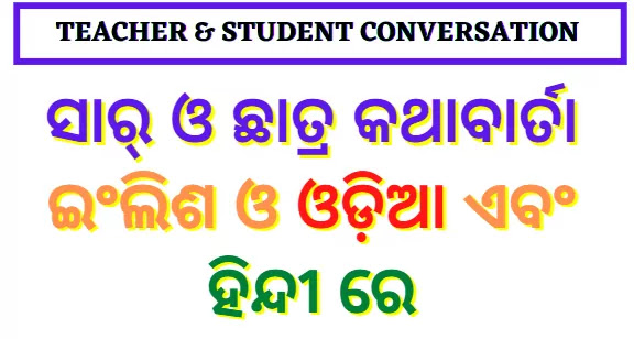 Conversation Between Student and Teacher in Odia Hindi English