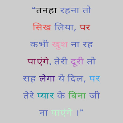 Love shayari photo Hd