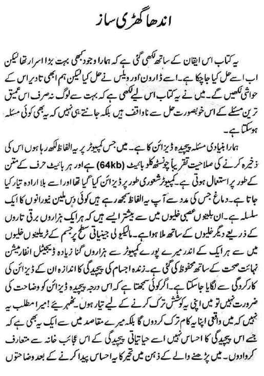 The Blind Watchmaker by Richard Dawkins In Urdu