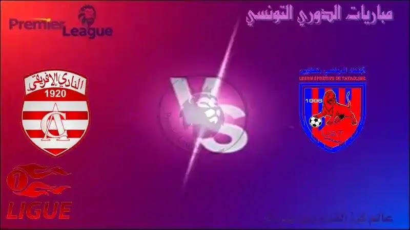 الدوري التونسي,النادي الافريقي