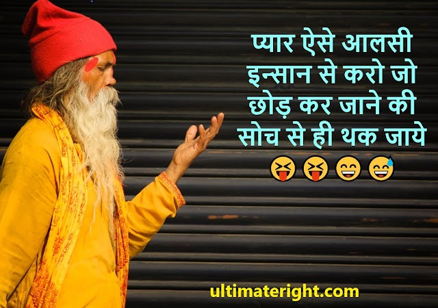 Funny Hindi Shayari Love Attitude status