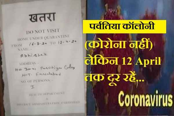 what-is-truth-about-corona-patient-in-parvatiya-colony-faridabad-news