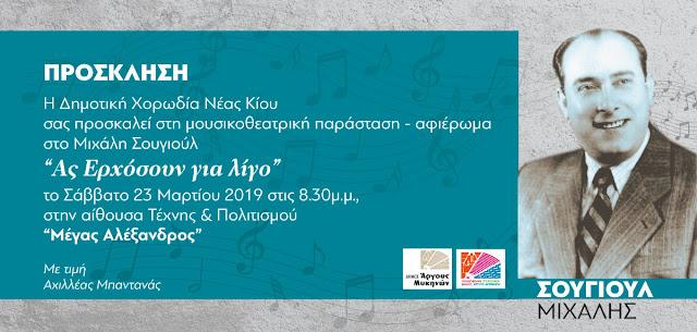 Mουσικοθεατρική παράσταση – αφιέρωμα στο Μιχάλη Σουγιούλ στο Άργος