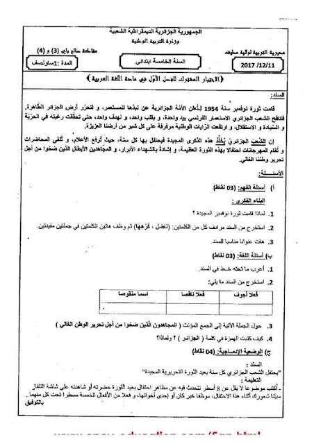 نماذج اختبارات مادة اللغة العربية الفصل الاول السنة الخامسة ابتدائي الجيل الثاني