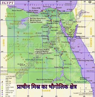 Egyptian civilization map   misra ki sabhyta ka bhaugolik kshetra