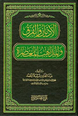 تحميل الأديان والفرق والمذاهب المعاصرة pdf عبد القادر شيبة الحمد