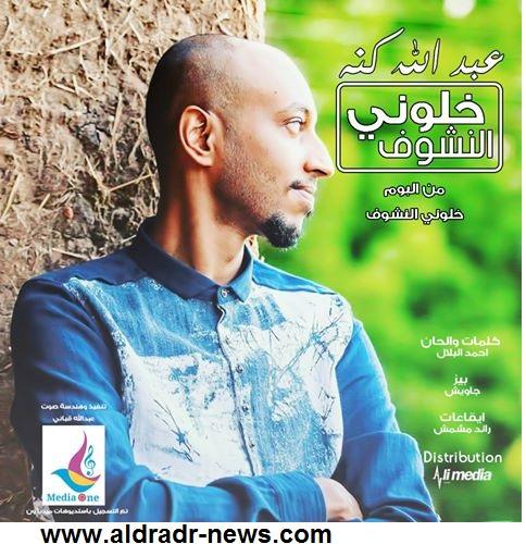 جديد المبدع عبد الله كنة  أغنية|| خلوني النشوف || New 2017