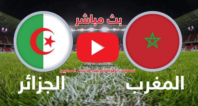 مشاهدة مباراة المغرب والجزائر بث مباشر بتاريخ 19-10-2019 تصفيات بطولة إفريقيا للاعبين المحليين