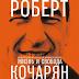 Потерянный статус Карабаха: Кочарян пусть полемизирует сам с собой