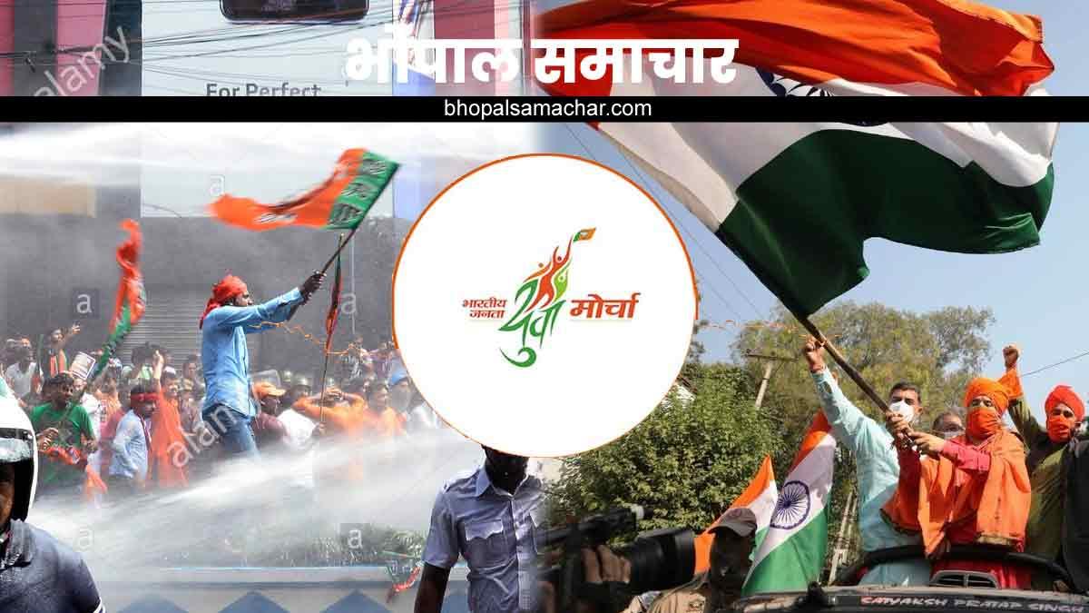 bjym news logo by bhoppal samachar