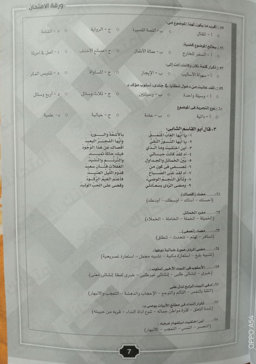اختبار لغة عربية (بابل شيت) للصف الثالث الثانوى 2021 7
