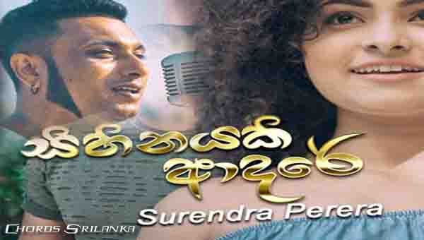 Sihinayaki Adare chords, Surendra Perera Songs Chords, Sihinayaki Adare song, New sinhala songs 2020, Download new sinhala song 2020,