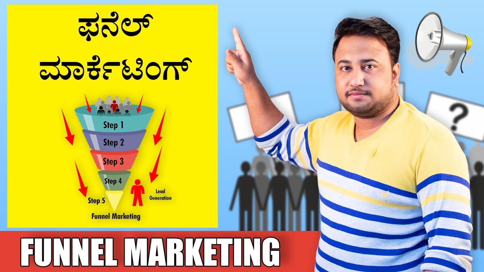 ಫನೆಲ್ ಮಾರ್ಕೆಟಿಂಗ್ - Funnel Marketing in Kannada