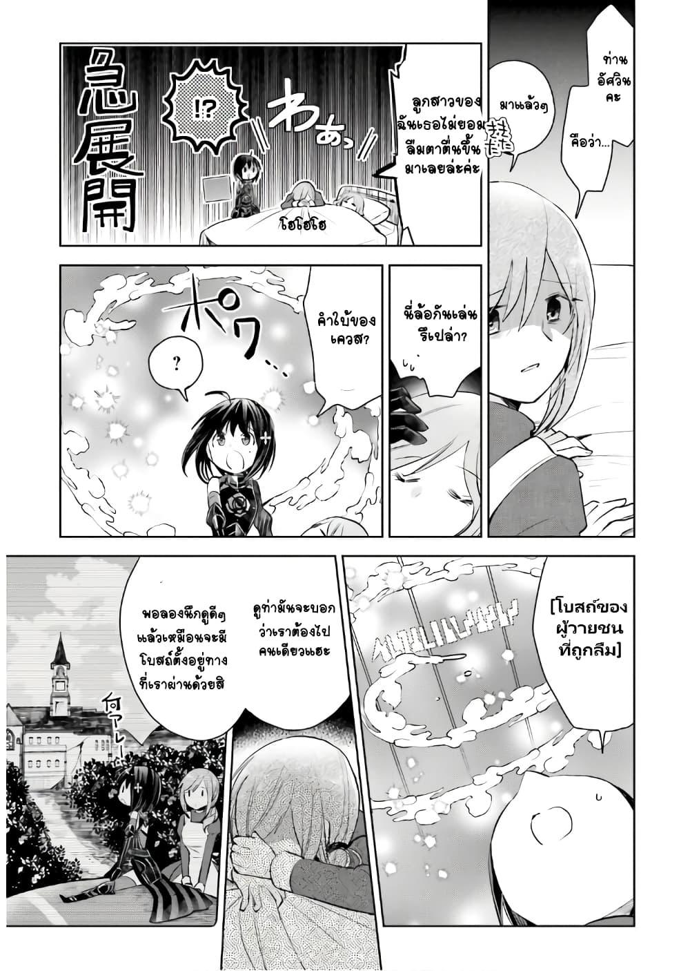 อ่านการ์ตูน Itai no wa Iya nanode Bogyo-Ryoku ni Kyokufuri Shitai to Omoimasu ตอนที่ 19 หน้าที่ 21
