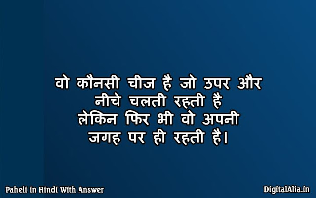 funny paheliyan