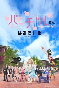 Virtual-san wa Miteiru (2019)