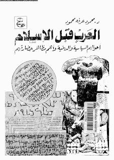 كتاب العرب قبل الاسلام .. أحولهم السياسية والدينية