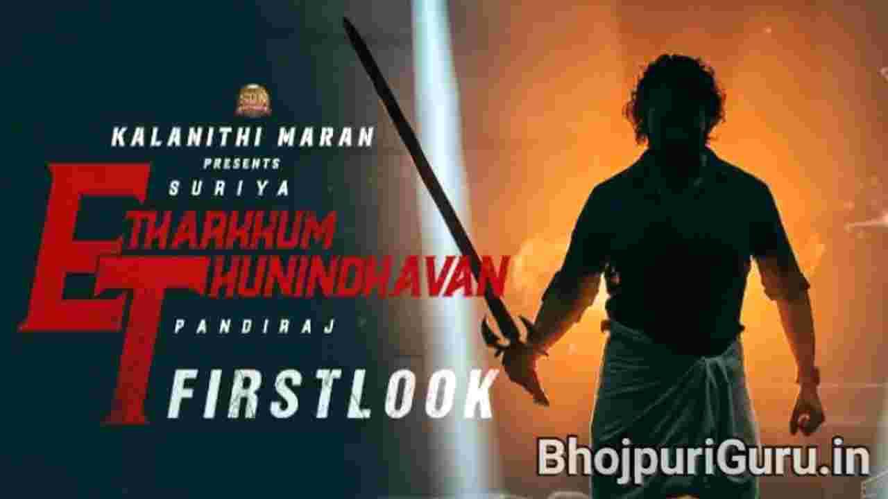 suriya 40 movie release date