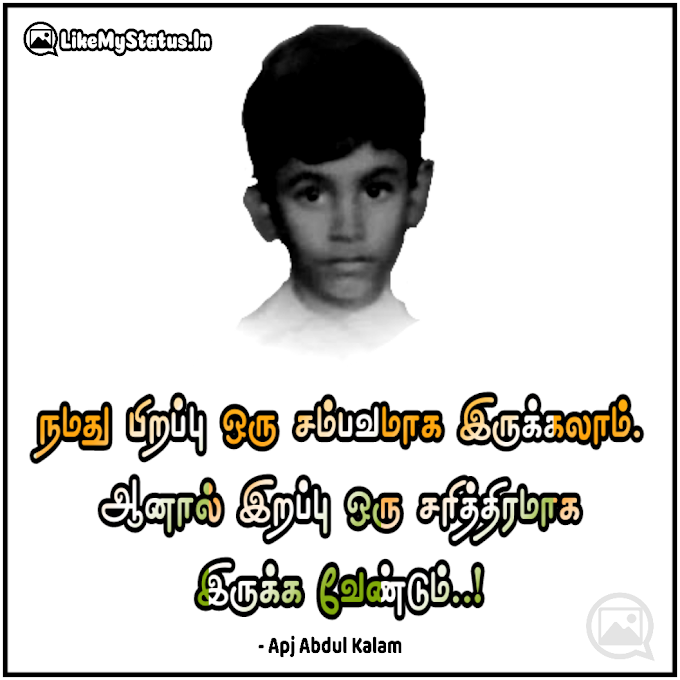 அப்துல்கலாம் பொன்மொழிகள் | தத்துவங்கள் | சிந்தனைகள் | Tamil Quotes By Abdul Kalam