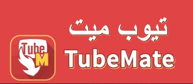 تنزيل تيوب ميت (TubeMate) احدث اصدار تحميل مجاني من رابط مباشر