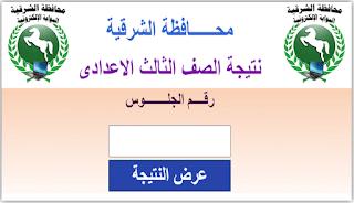 نتيجة الشهادة الإعدادية محافظة الشرقية 2020 بالاسم ورقم الجلوس