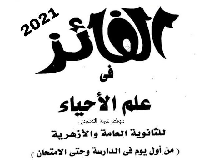 تحميل كتاب الفائز في الاحياء كامل للصف الثالث الثانوى 2021