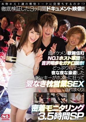 Akiho Yoshizawa SEX Super Handsome [SNIS-884 Akiho Yoshizawa]