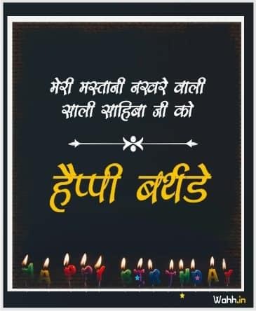 Happy Birthday Wishes For Sali Image