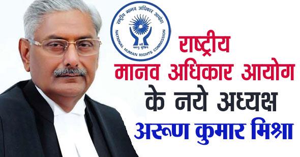 राष्ट्रीय मानवाधिकार आयोग के अध्यक्ष 2021 : अरुण कुमार मिश्रा