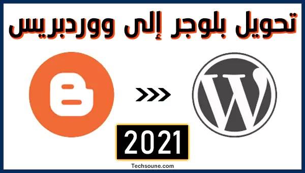 شرح شامل لنقل مدونة بلوجر إلى ووردبريس دون خسارة الأرشفة