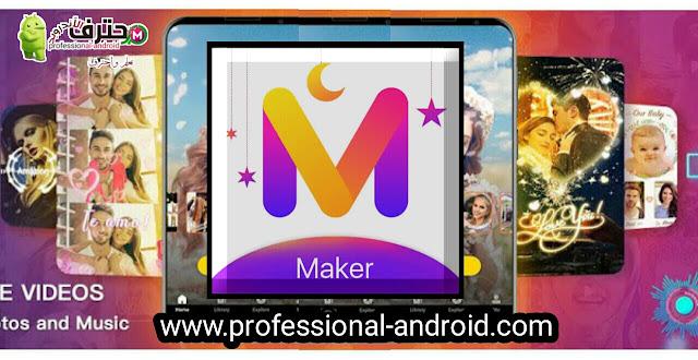 تطبيق إم في ماستر MV Master آخر إصدار.