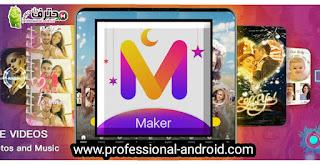 تحميل تطبيق إم في ماستر MV Master مهكر آخر إصدار من ميديا فاير