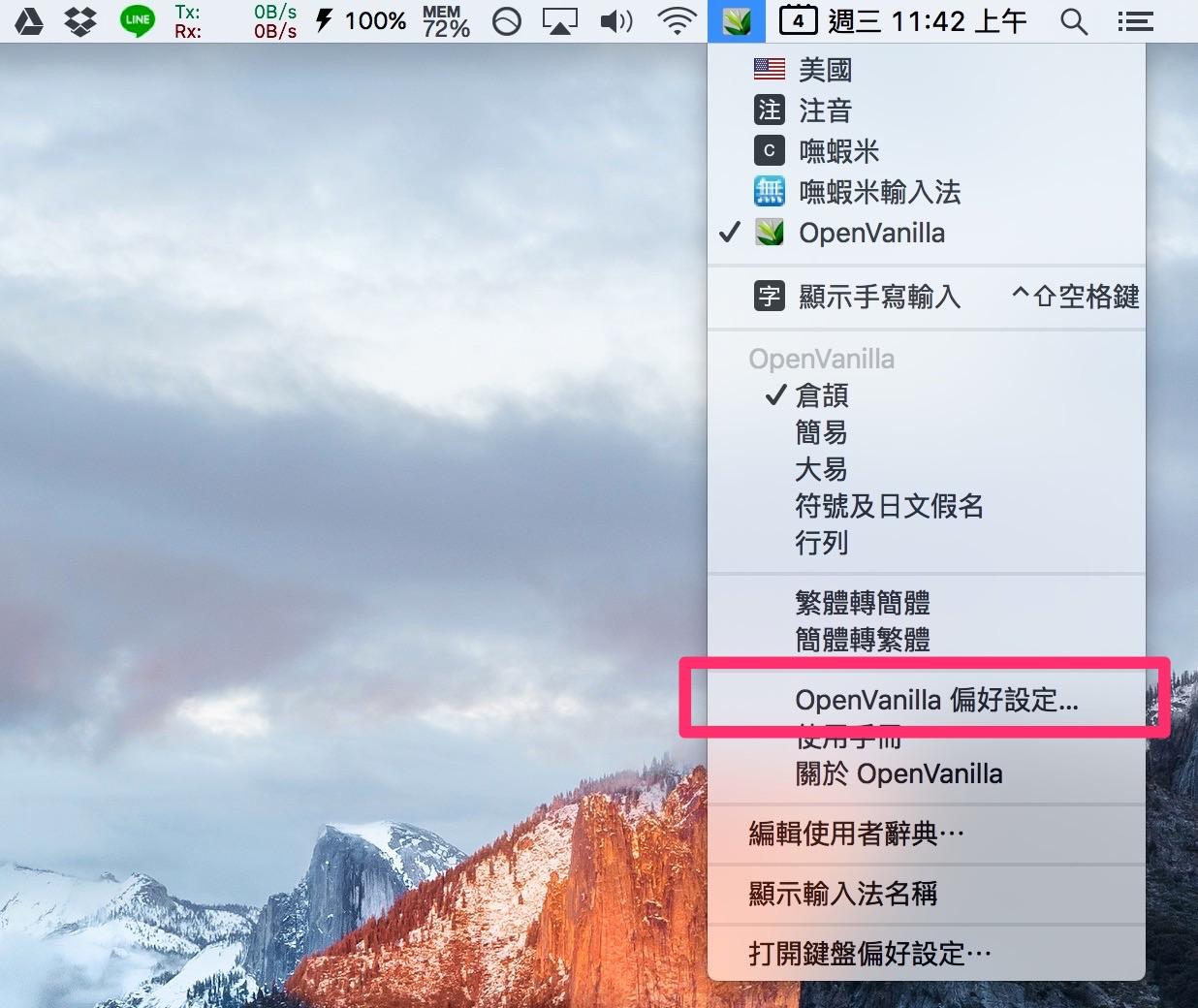 三種在 Mac 上安裝與移除嘸蝦米輸入法的方式   IT 技術家