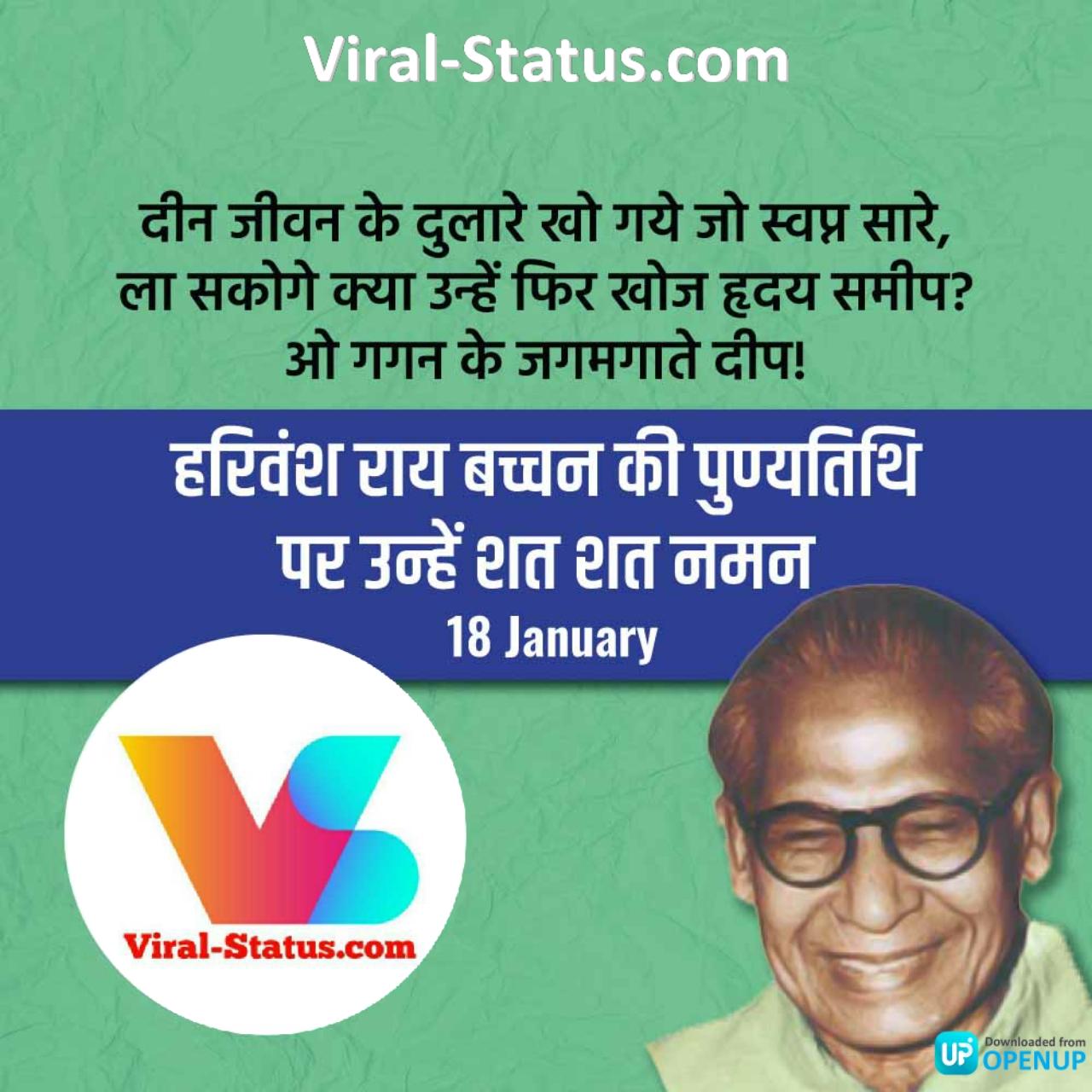 harivansh rai bachchan poem