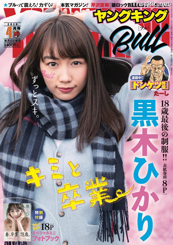Image Japanese Actress and Model – Hikari Kuroki (黒木ひかり) – Sexy Picture Collection 2021 - TruePic.net - Picture-2