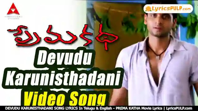 DEVUDU KARUNISTHADANI SONG LYRICS In Telugu & English - PREMA KATHA Movie Lyrics   LyricsPULP.com