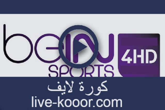 مشاهدة قناة بي ان سبورت beIN SPORTS HD4