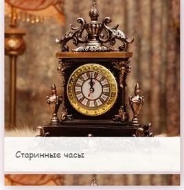 открытка старинные часы