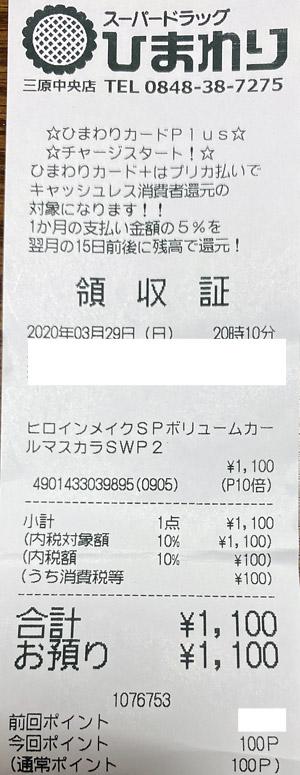 スーパードラッグひまわり 三原中央店 2020/3/29 のレシート