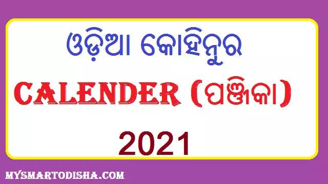 Odia Kohinoor Panjika or Calender 2021
