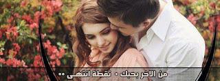 غلافات فيس بوك رومانسية