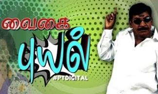 Tentkotta   Vadivelu 10-07-2018 Puthiya Thalaimurai Tv