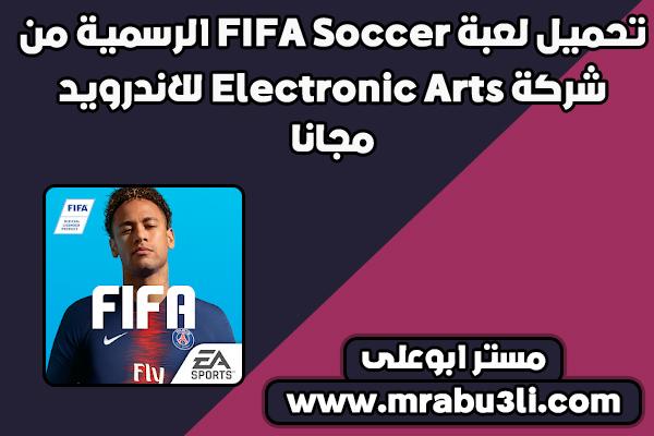 تحميل لعبة FIFA Soccer الرسمية من شركة Electronic Arts للاندرويد مجانا FS.jpg