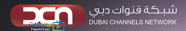 تردد قنوات دبي hd الجديد