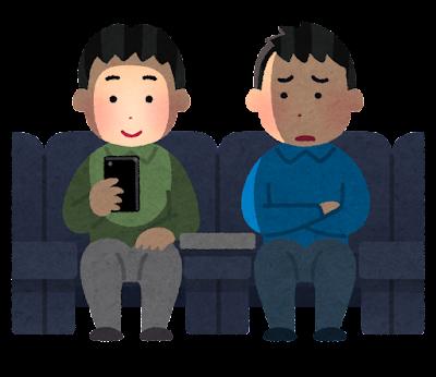 映画の上映中に携帯電話を見る人のイラスト
