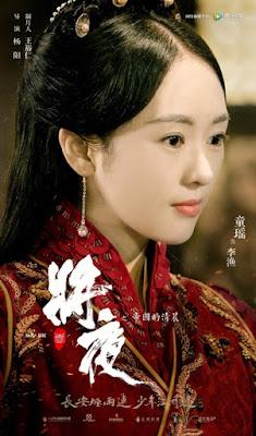 องค์หญิงหลี่หยี (Princess Li Yu) @ สยบฟ้าพิชิตปฐพี (Ever Night: 将夜)