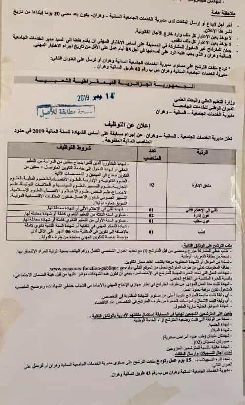 إعلان توظيف بمديرية الخدمات الجامعية السانيا وهران