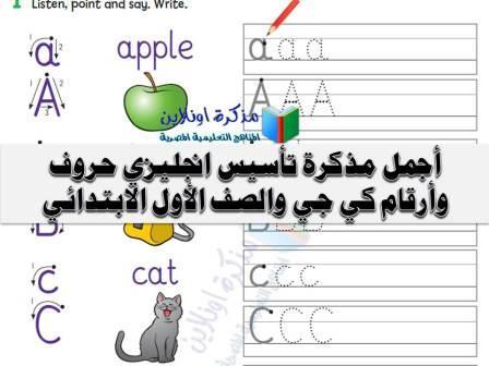 مذكرة تعليم الحروف والأرقام الإنجليزية للأطفال والمبتدئين جاهزة للطباعة pdf